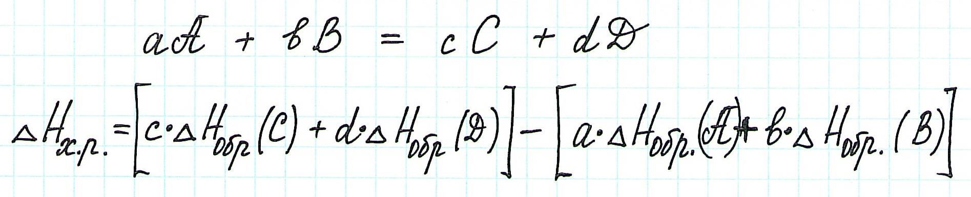 zakon-gessa-formula-reshenie-zadach