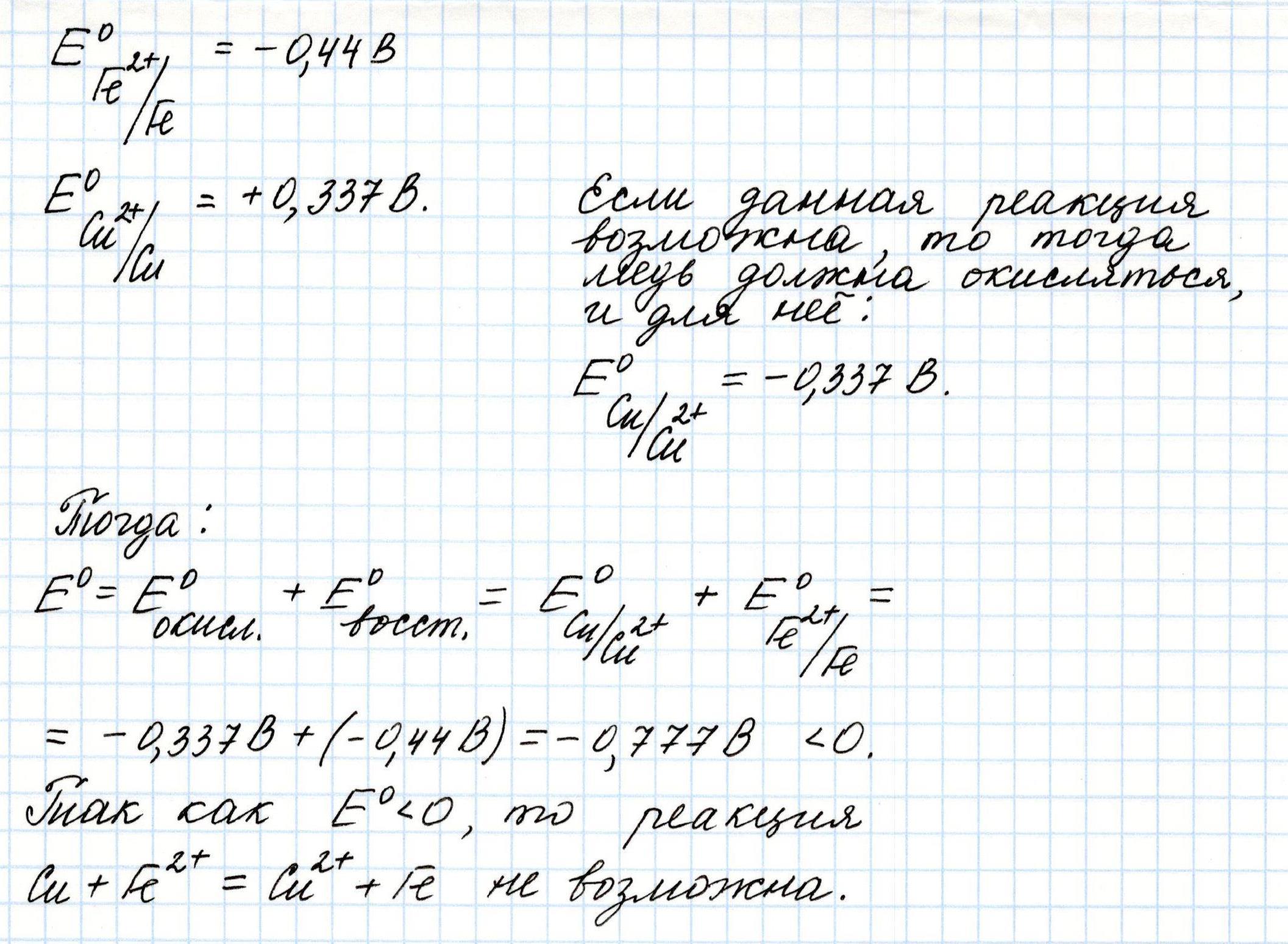 eds-galvanicheskogo-elementa-kak-poschitat